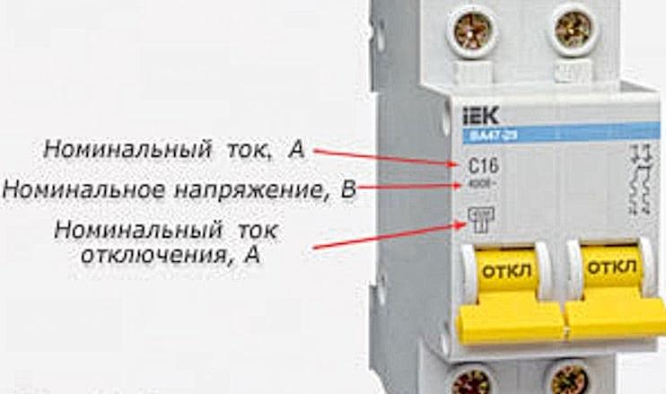 выбор автоматический выключатель