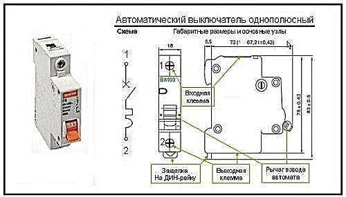 однополюсной автоматический выключатель